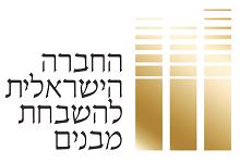 """החברה הישראלית להשבחת מבנים - תמ""""א 38"""